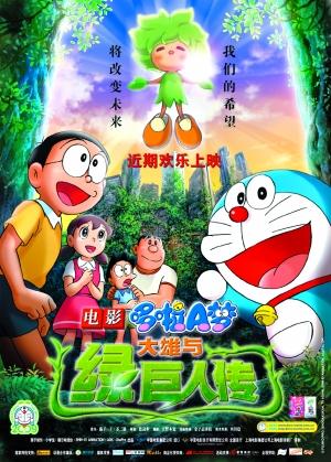 《哆啦A梦 大雄与绿巨人传》-哆啦A梦 首映 40岁 玩科幻