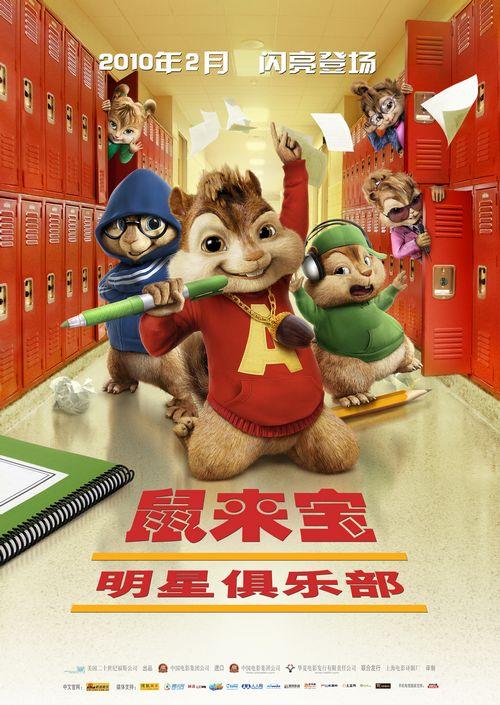 《鼠来宝:明星俱乐部》2月上映中文海报曝光