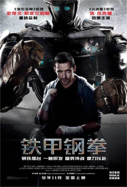 铁甲钢拳迅雷下载[2011大片]