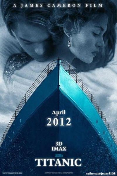 新版《泰坦尼克号》内地上映 3d效果成亮点
