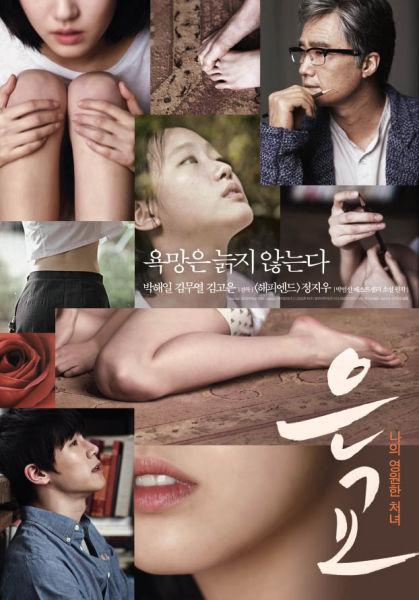 韩片《银娇》公开特别版海报望穿少女魅力图