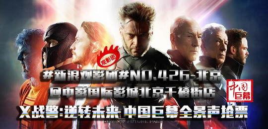 新浪观影团《X战警》中国巨幕全景声抢票