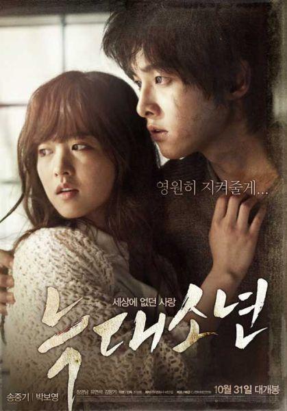《狼少年》韩版主海报