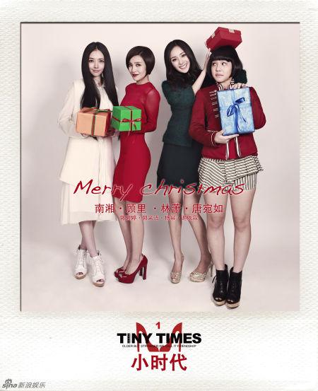 电影版《小时代》四位女主角圣诞大片