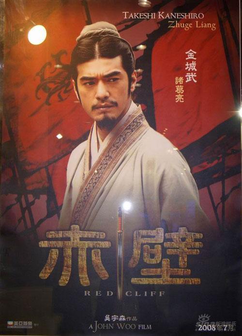 图文:《赤壁》个人海报--金城武饰演诸葛亮