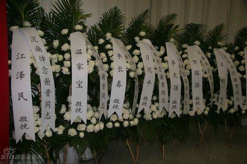 图文:国家领导人江泽民温家宝李长春等送来花圈