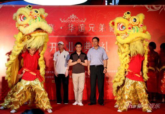 图文:华谊影院开业-舞狮仪式