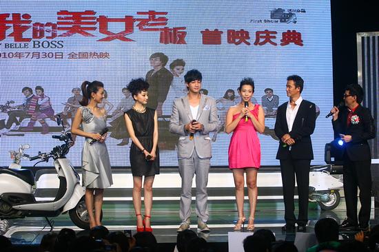图文:《美女老板》首映礼-几位主演