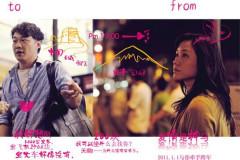《恋人絮语》蜜爱海报群星探寻爱情是神马(图)