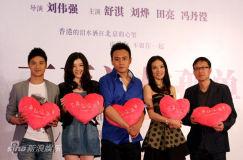 《不再让你孤单》首映刘烨拿儿子开玩笑(组图)