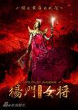 《杨门女将》先导海报曝光张柏芝现身最后战役