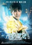 《开心魔法》角色海报吴尊吴千语上演魔法奇缘