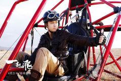 《一起飞》奇情版预告林志颖张娜拉热恋