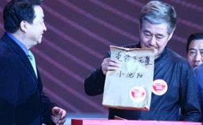 赵本山赈灾晚会捐款200万 代小沈阳捐10万元