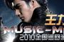 王力宏2010巡回演唱会