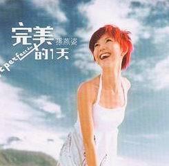 专辑:孙燕姿--《完美的一天》