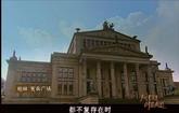 《大国崛起》第1--12集视频 - 飞过红尘 - .
