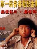 香港金像奖海报