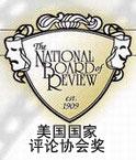 美国国家评论协会奖