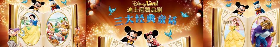 舞台剧《迪士尼三大经典》巡演