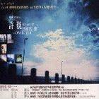 《曾经的你》(2006)
