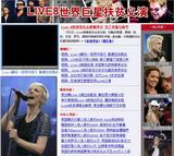 Live8 世界举行扶贫义演