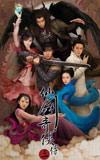 仙剑奇侠3