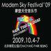 2009摩登音乐节落户朝阳公园 国际艺人唱主角