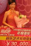 2004超女亚军王�q
