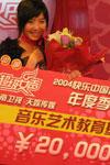 2004超女季军张含韵
