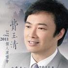 费玉清2011北京演唱会1月2日 19:30五棵松体育馆