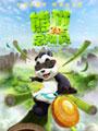 熊猫总动员(中国,卡通)