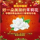 中国民歌金曲音乐会02-03 19:30解放军歌剧院