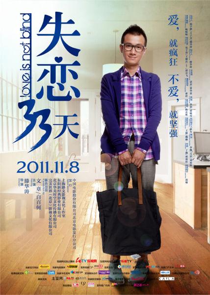文章《失恋33天》海报