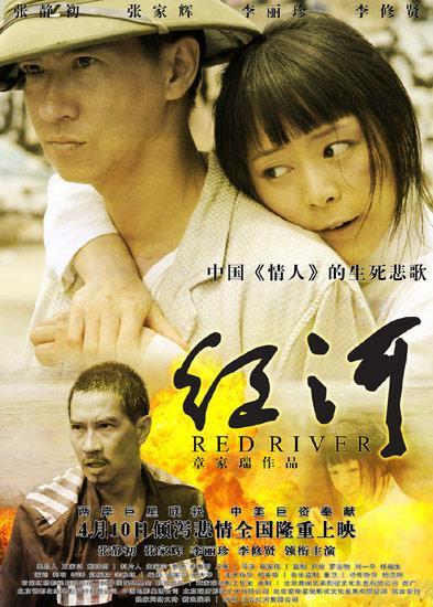 评论:当中国《红河》遇上法国《情人》