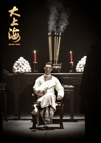 大上海 (The last tycoon) 04