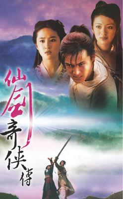 评论:《仙剑奇侠传》成功是电视剧制作里程碑