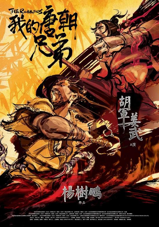 《我的唐朝兄弟》:给流氓一个说法(图)