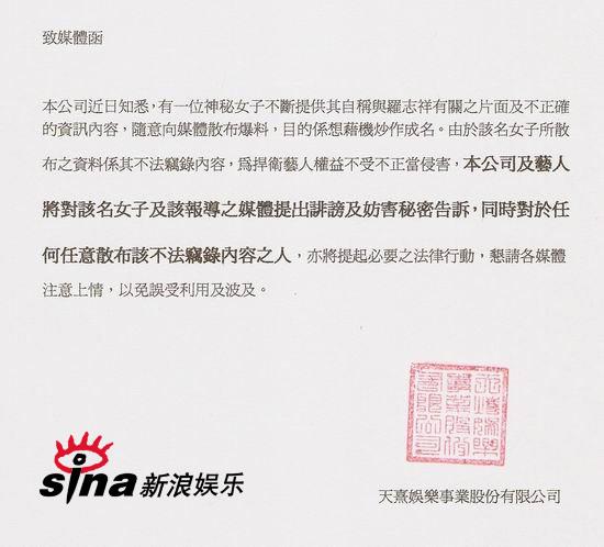 罗志祥经纪公司发布声明怒斥神秘女子诽谤(图)