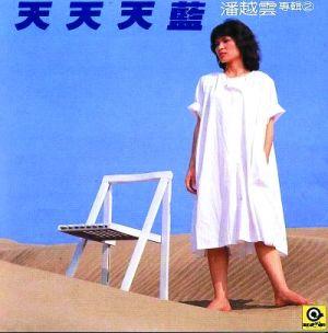 陈志远曾为潘越云的《天天天蓝》编曲
