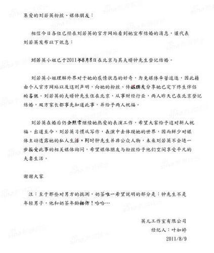 经纪公司:刘若英8号登记结婚夫婿从事财经业