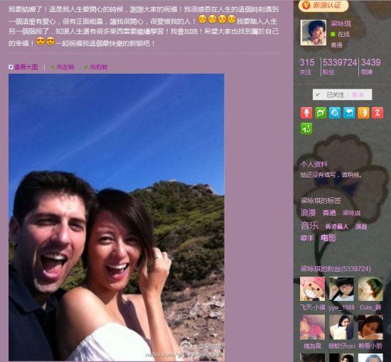 梁咏琪微博自称最快乐新娘赞未婚夫有爱心(图)