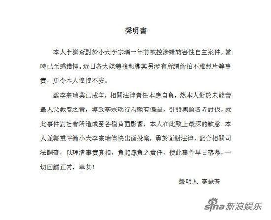 李宗瑞父亲李岳苍发表声明