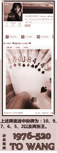 李云迪用扑克牌示爱