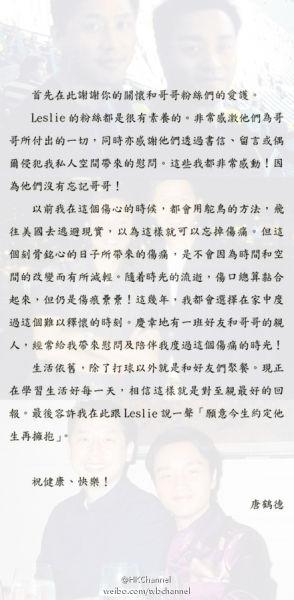 唐鹤德透过《明报周刊》给大家的一封信