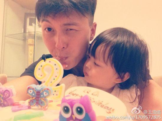 王浩信女儿2岁生日