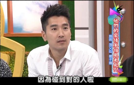 """蔡康永追问赵又廷为什么认定高圆圆,赵又廷回答:""""因为碰到对的人啊"""""""
