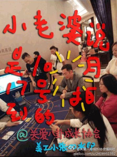 网曝吴启华现身澳门赌场