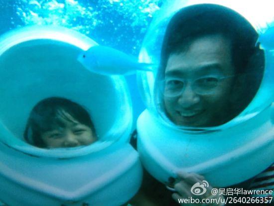 吴启华和女儿海底漫步