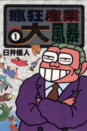 资料:臼井仪人生前漫画作品-《疯狂产业大风暴01》